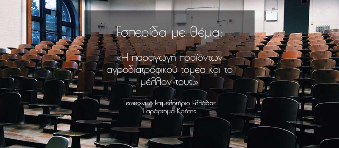 Esperida-1000x668pix